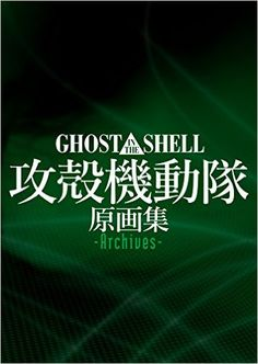 Ghost in the Shell Original Collection -Archives- [JAPANESE EDITION 2014]: GHOST IN THE SHELL: 9784800003539: Amazon.com: Books