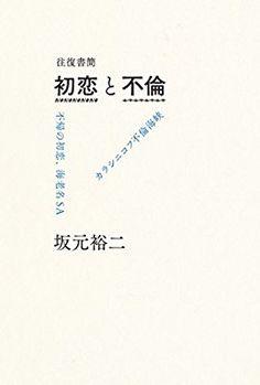 Amazon | 往復書簡 初恋と不倫 | 坂元 裕二 | 日本文学