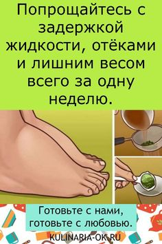Say goodbye to fluid retention, edema Попрощайтесь с задержкой жидкости, отёками … Say goodbye to fluid retention, edema, and overweight in just one week. Sport Diet, Weight Loss Secrets, Hiit, Natural Health Remedies, Skin Care Regimen, Loose Weight, Lose Belly Fat, Natural Skin Care, Herbalism