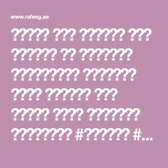 يحتوي قسم خلفيات على العديد من النصائح والمقالات المفيدة التي يقدمها لكم تطبيق رفيق للصيانة والديكور #خلفيات #صور Whatsapp Gold, Islamic Posters, Name Generator, Whatsapp Messenger, Computer Programming, Things To Know, Diagram, Math Equations, Messages