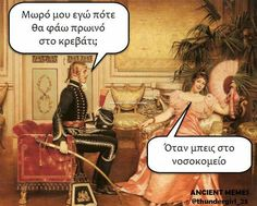 Funny Greek Quotes, Funny Quotes, Funny Memes, Jokes, Funny Shit, Funny Stuff, Ancient Memes, English Quotes, Beach Photography
