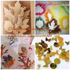 Осенние детские поделки из листьев