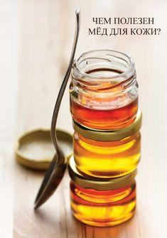 Мед для кожи лица. Польза меда для кожи, свойства мёда, медовые маски для лица | Блог о красоте и здоровье