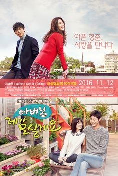 Father, i'll take care of you is an upcoming 2016 South Korean television series starring Kim Jaewon, Park Eun Bin, Lee Tae Hwan, Lee Soo Kyung & other. it replaced the Flower in Prison and airs On MBC for 50 episode. Watch Drama Online, Korean Drama Online, Watch Korean Drama, Drama Movies, Hd Movies, Film Fr, Lee Tae Hwan, English Drama, First Love Story