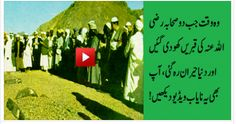 Graves opened: Bodies of the friends of Prophet Muhammad (S.A.W)