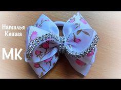 Бантики из репсовых лент МК Ribbon bows DIY - YouTube