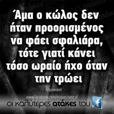 Sex Quotes, Funny Quotes, Greek Quotes, Haha, Sayings, My Love, Smile, Sexy, Humor