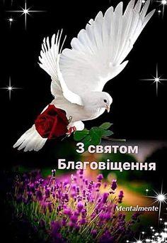 11 Вітаю зі святом Благовіщення ideas | листівка, 7 квітня, віра