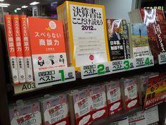 三省堂 東京一番街店 - Google 検索