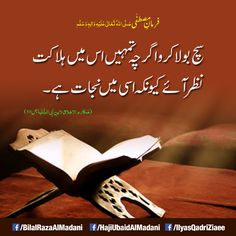 islamic quotes for whatsapp status Imam Ali Quotes, Hadith Quotes, Urdu Quotes, Poetry Quotes, Best Islamic Quotes, Islamic Inspirational Quotes, Religious Quotes, Islamic Qoutes, Allah Islam