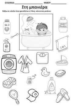 children from a young age have to learn to care and keep the body clean Senses Activities, Educational Activities, Preschool Activities, Teaching Safety, Hygiene Lessons, Nursery Rhymes Preschool, School Clipart, 1st Grade Worksheets, School Psychology