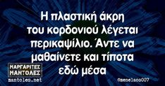 Funny Picture Quotes, Funny Quotes, Free Therapy, Funny Greek, Try Not To Laugh, Funny Thoughts, Greek Quotes, Just For Laughs, Laugh Out Loud
