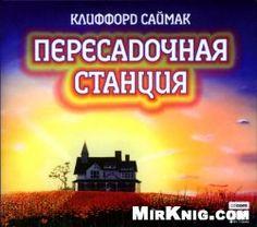 Пересадочная станция (аудиокнига) http://mirknig.com/audioknigi/audioknigi_belletrisrika/1181593441-peresadochnaya-stanciya-audiokniga.html Одинокий дом в заброшенной глуши с таким же одиноким жильцом. Ничем не примечательное место. Но именно его выбирают инопланетяне для своих визитов и устраивают там перевалочную базу - пересадочную станцию на пути межгалактических магистралей. Все бы шло своим чередом, но в дело вмешивается военная разведка...