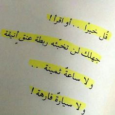 Quran Verses, Quran Quotes, Words Quotes, Sayings, Qoutes, Funny Arabic Quotes, Great Words, My Favorite Part, Quotations