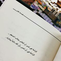 أضغط على الصورة لترى حساب يستحق المتابعة Follow @mhmwm_1 . . . . . #فصاحة_كلام #اقوال_وحكم #اقتباسات_مصورة #إقتباسات #اقتباس #اقتباسات_كتب… Girl Senior Pictures, Mood Quotes, Arabic Quotes, Quotations, Cards Against Humanity, Wisdom, Writers, Books, Strong
