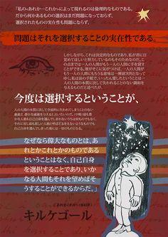 4  『あれかこれか』 。 アーント・ウーアとヨアン・ストルンゲが製作したキルケゴールのポスター