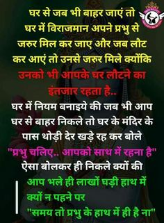 Hindi Quotes On Life, Spiritual Quotes, Life Quotes, Hindu Quotes, Morning Greetings Quotes, Morning Quotes, Mantra, Inspiring Quotes About Life, Inspirational Quotes