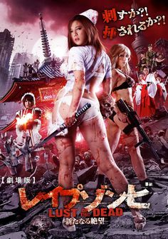 65 Best Asian Zombie Movies Images Zombie Movies Lust The Dead