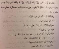 من كتاب: رحلتي من الشك إلى الإيمان - مصطفى محمود.