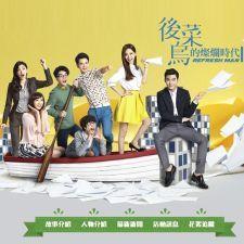 Phim Thời Đại Rực Rỡ Của Hậu Tân Binh