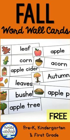 Printable Fall themed word cards for word wall or pocket chart for PreK and Kindergarten writing center.
