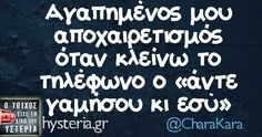 Laughing Quotes, Hilarious, Funny Stuff, Try Not To Laugh, Greek Quotes, Funny Pictures, Funny Pics, Sarcasm