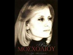 Vicky Mosholiou - S' Evlepa sta Matia Old Folk Songs, Greek Music, You Youtube, My Music, Nostalgia, The Incredibles, Memories, Monte Carlo, Box