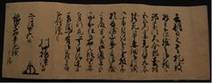 """Original """"old Japanese"""" text by Mikao Usui, the founder of Reiki."""