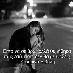 Greek quotes Greek Quotes, Truths, Best Quotes, How Are You Feeling, Feelings, Sayings, Couple Photos, Words, Life