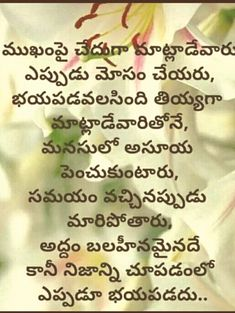 Telugu Inspirational Quotes, Motivational Quotes, Truth Quotes, Best Quotes, Quotes For Whatsapp, Whatsapp Dp, Swami Vivekananda Quotes, Gita Quotes, Character Quotes