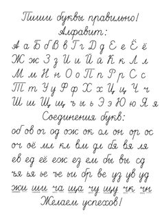 ℘ Easy Read and Write ☭ Russian Cursive for ⚤adults Video Russian Language Lessons, Russian Language Learning, Language Study, Alphabet Writing Worksheets, Alphabet Words, Math Worksheets, Learn Russian Alphabet, Cursive, Kids Education