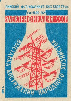 Soviet vintage #matchbox Label To order your business' own branded #matchbooks or #matchboxes GoTo: www.GetMatches.com or CALL 800.605.7331 to get the process started TODAY!