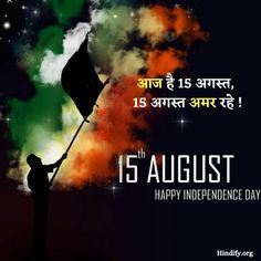 109+ Famous Slogans On Independence Day In Hindi {2021} 2 Independence Day Slogans, Independence Day In Hindi, Famous Slogans, 15 August