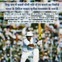 Cricket hindi facts India Facts, Daily Facts, Civil Service, Cricket, Affair, Deep, Motivation, Instagram, Cricket Sport
