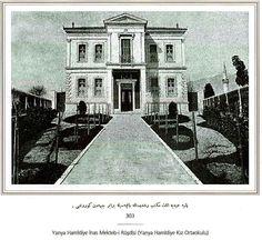 YANYA / IOANNINA / JANINA: EŞSİZ DEĞERDE BİR FOTOĞRAF Istanbul, Greece, Island, Mansions, House Styles, Building, Lost, Travel, Ottoman