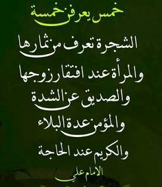 آتوني بخير منه بعد النبيﷺ وساتبعه ..علي ابن ابي طالب عليه السلام نفس النبيﷺ