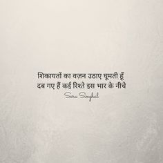 Motivational Shayari, Best Motivational Quotes, Hurt Quotes, Life Quotes, Two Line Quotes, Deep Quotes That Make You Think, Poetry Hindi, Hindi Shayari Love, Crazy Girl Quotes