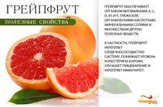 Грейпфрут - полезные свойства
