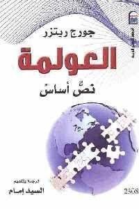 تحميل كتاب العولمة نص أساس Pdf لـ جورج ريتزر مكتبة القراء العرب Christmas Bulbs Holiday Decor Christmas Ornaments