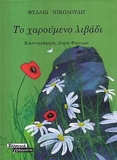 """ΜΠΑΡΛΑ ΝΤΙΑΝΑ: """"Το χαρούμενο λιβάδι""""...μας!!!! Drama Education, Beautiful Stories, Easter Crafts, Preschool Activities, My Books, Kindergarten, Kids, Children, Illustration"""
