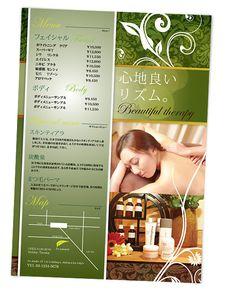 マッサージ チラシ広告