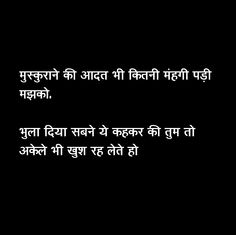 Z❤ Hindi Quotes On Life, Crazy Quotes, Bff Quotes, Photo Quotes, Friendship Quotes, True Quotes, Words Quotes, Desire Quotes, Hindi Words
