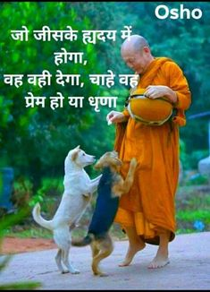 Quotes and Whatsapp Status videos in Hindi, Gujarati, Marathi Osho Quotes On Life, Osho Hindi Quotes, Reality Of Life Quotes, Believe In God Quotes, Remember Quotes, Gita Quotes, Good Thoughts Quotes, Quotes About God, Wisdom Quotes