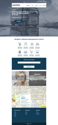 Ознакомьтесь с моим проектом @Behance: «Лендинг для компании занимающейся грузоперевозками» https://www.behance.net/gallery/51041063/lending-dlja-kompanii-zanimajuschejsja-gruzoperevozkami
