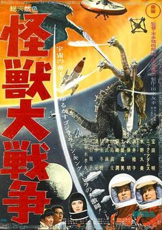Monster Zero (Japanese) 11x17 Movie Poster (1965)