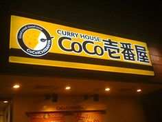 Loooove this restaurant here in Okinawa.  I am hooked on curry because of them!