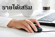 หางานรายได้เสริม งานพิเศษทําที่บ้าน เสาร์-อาทิตย์ รับบุคคลทั่วไป จำนวนมาก http://sanookparttime.blogspot.com/2015/08/blog-post_25.html