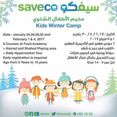 مخيم الاطفال الشتوي يرحب بكم في #سيفكو  Kids Winter Camp Welcome You In #Saveco