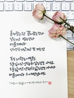 #32. 머물지마라 그 어떤것에도_ 키작은 풀 - 커피와 공간의 시간 Wise Quotes, Famous Quotes, Words Quotes, Wise Words, Inspirational Quotes, Sayings, Korean Handwriting, Korean Text, Korean Writing
