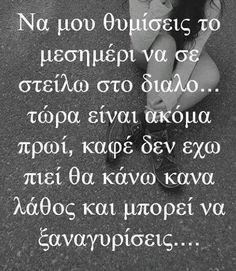 Favorite Quotes, Best Quotes, Funny Quotes, Funny Memes, Jokes, Greek Quotes, English Quotes, Just For Laughs, Life Is Beautiful